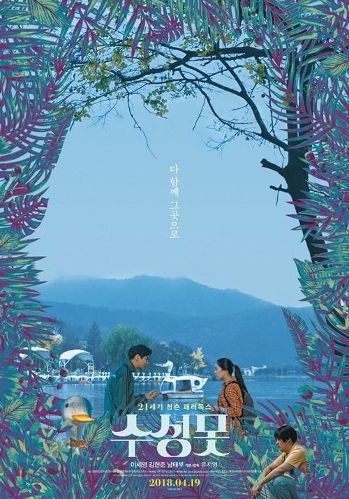 [사진]영화 '수성못' 포스터