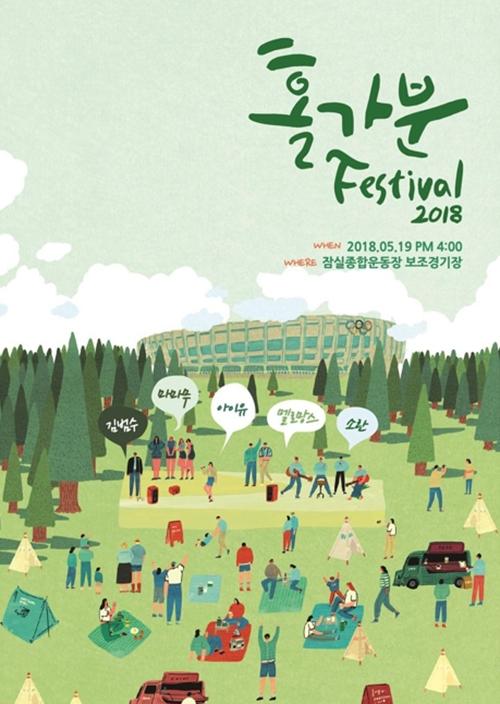 [사진]CJ E&M 제공, '홀가분 페스티벌' 포스터