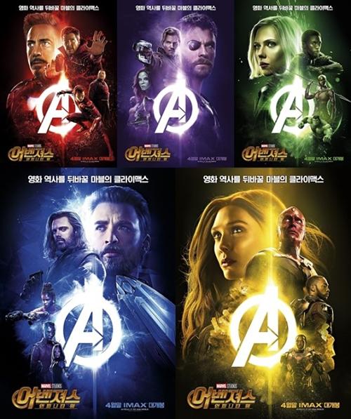[사진]영화 '어벤져스: 인피니티 워' 포스터