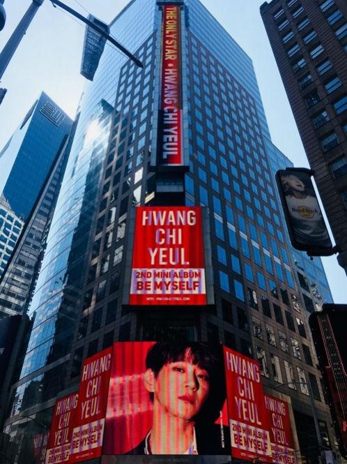 [사진]하우엔터테인먼트 제공, 뉴욕에 걸린 황치열 컴백 축하 광고