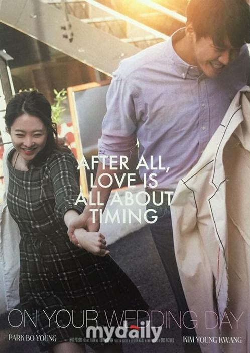 [사진]영화 '너의 결혼식' 해외 포스터
