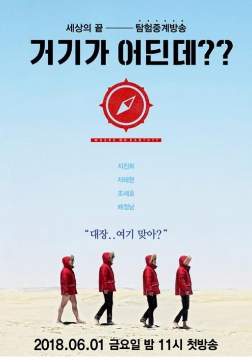 [사진]KBS 2TV '거기가 어딘데??' 포스터
