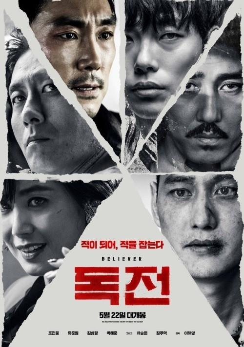 [사진]영화 '독전' 포스터