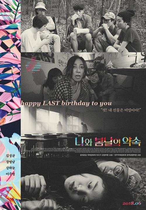 [사진]영화 '나와 봄날의 약속' 스틸 포스터