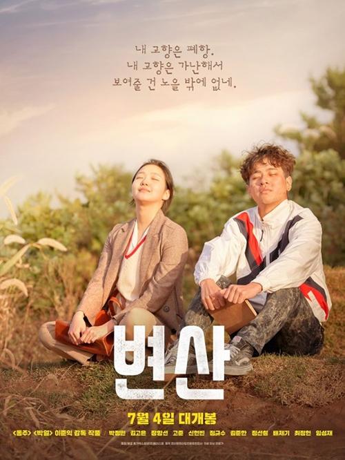[사진]영화 '변산' 포스터