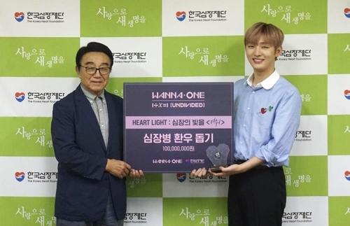 [사진]한국심장재단 제공, 오른쪽은 멤버 윤지성