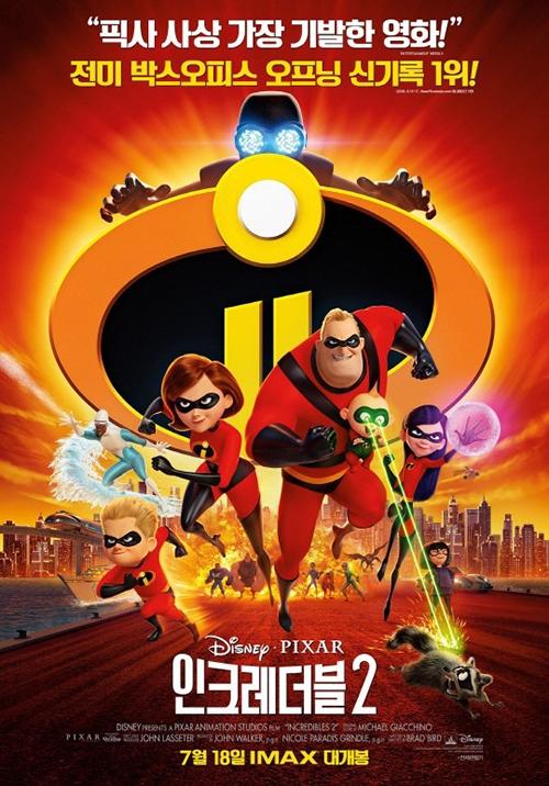 [사진]영화 '인크레더블 2' 포스터