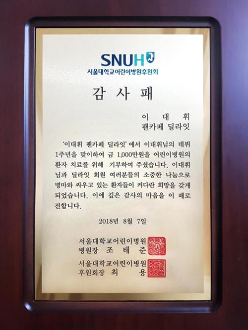 [사진]팬카페 딜라잇 제공