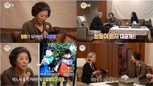 [사진]MBC '할머니네 똥강아지' 방송화면 캡처
