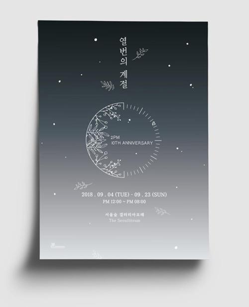 [사진]JYP엔터테인먼트 제공, 2PM 전시회 포스터