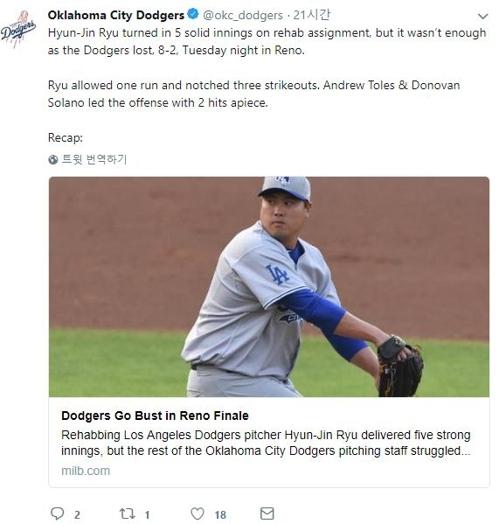 [사진]류현진 등판 내용 전한 오클라호마시티 다저스 트위터
