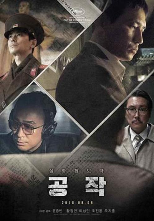 [사진]CJ ENM 제공, 영화 '공작' 포스터