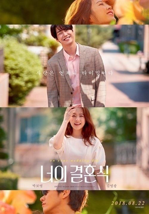 [사진]영화 '너의 결혼식' 포스터