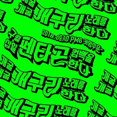 [사진]큐브엔터테인먼트 제공, 펜타곤 컴백 티저