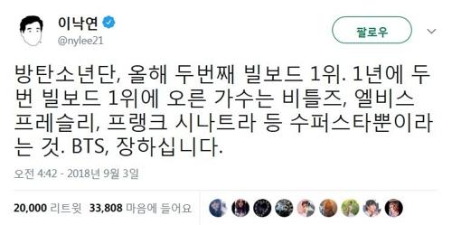 [사진]이낙연 총리 트위터 캡처