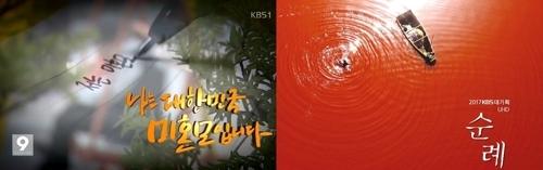 [사진]KBS 제공