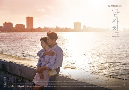 [사진]tvN 제공, '남자친구' 포스터