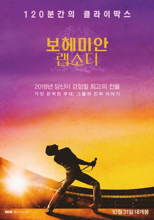 [사진]영화 '보헤미안 랩소디' 포스터