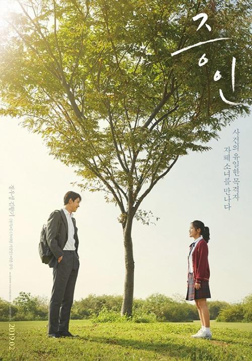 [사진]영화 '증인' 티저 포스터