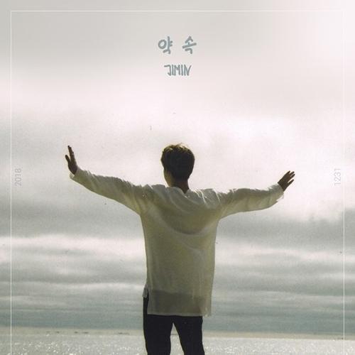 [사진]방탄소년단 공식 SNS, 지민 '약속'