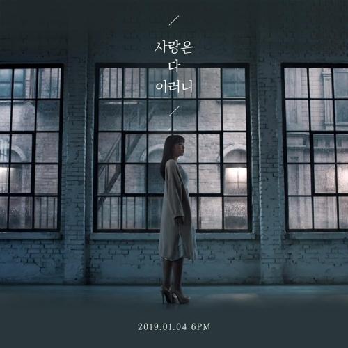 [사진]뮤직K엔터테인먼트 제공, 홍진영 '사랑은 다 이러니' 재킷