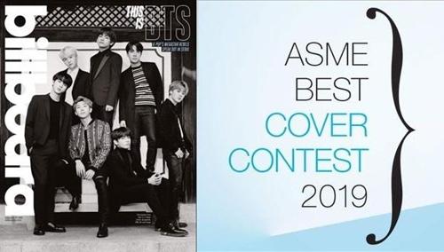 [사진]ASME 페이스북 캡처, 미국 'ASME 베스트 커버 콘테스트 2019' 후보에 오른 방탄소년단 빌보드 표지