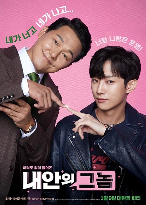 [사진]영화 '내안의 그놈' 포스터