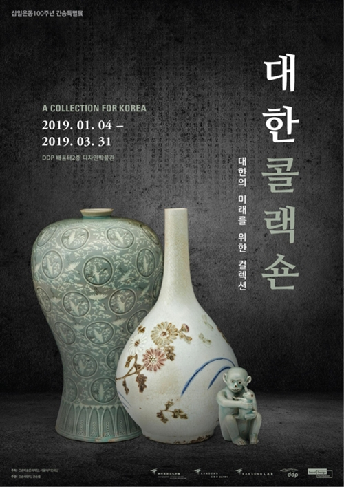 [사진]서경덕 교수 제공, 간송특별전 포스터