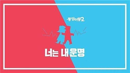 [사진]SBS 제공, SBS '동상이몽2'