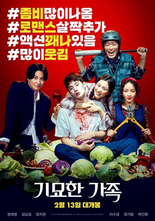 [사진]영화 '기묘한 가족' 포스터