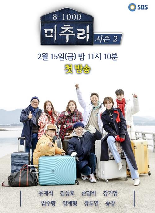 [사진]SBS '미추리' 제공
