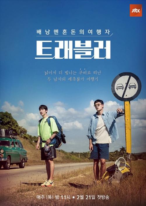 [사진]JTBC 제공
