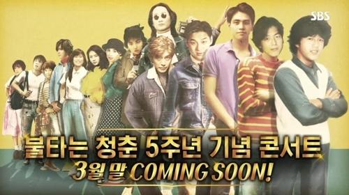 [사진]SBS 제공