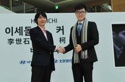 [사진]한국기원 제공, 이세돌과 커제