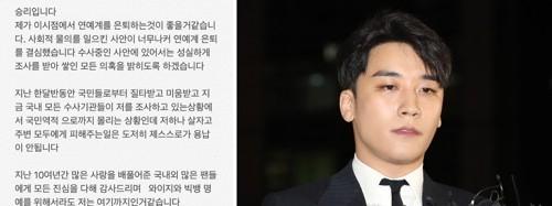[사진]연합뉴스, 승리 인스타그램 캡처