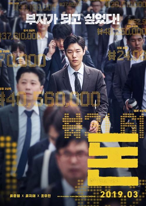 [사진]영화 '돈'포스터
