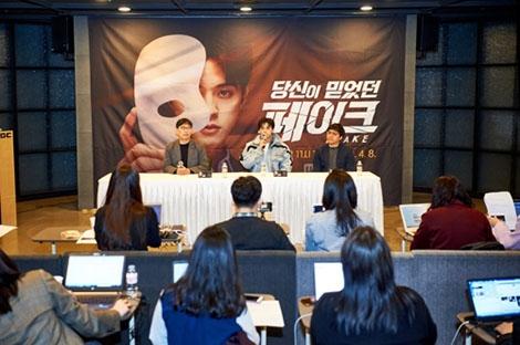 [사진]MBC 제공, '당신이 믿었던 페이크' 제작발표회 현장