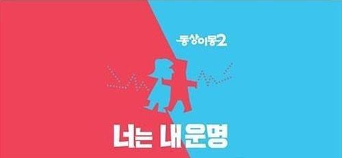 [사진]SBS '동상이몽2'제공
