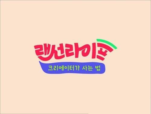 [사진]JTBC 제공, JTBC '랜선라이프'
