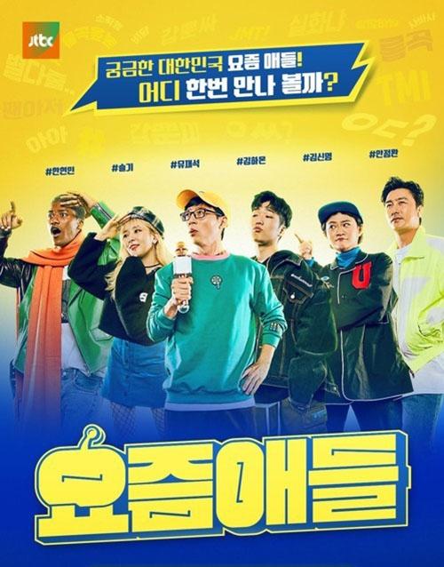 [사진]JTBC 제공, 요즘애들