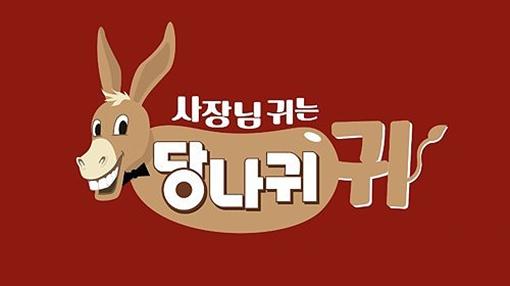 [사진]KBS 제공, KBS 2TV '사장님 귀는 당나귀 귀'