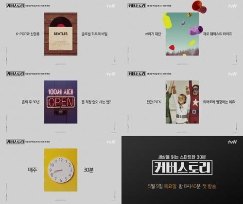 [사진]tvN 제공, '커버스토리'