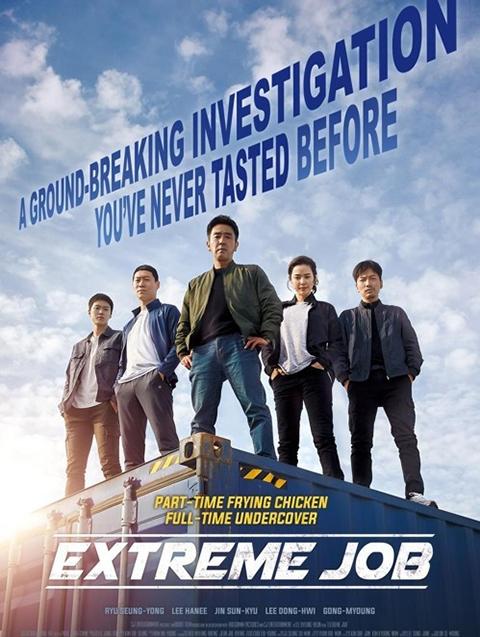 [사진]CJ엔터테인먼트 제공, 영화 '극한직업' 미국 개봉 포스터