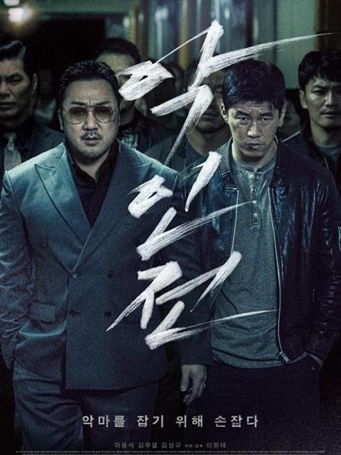 [사진]에이스메이커무비웍스 제공, 영화 '악인전'