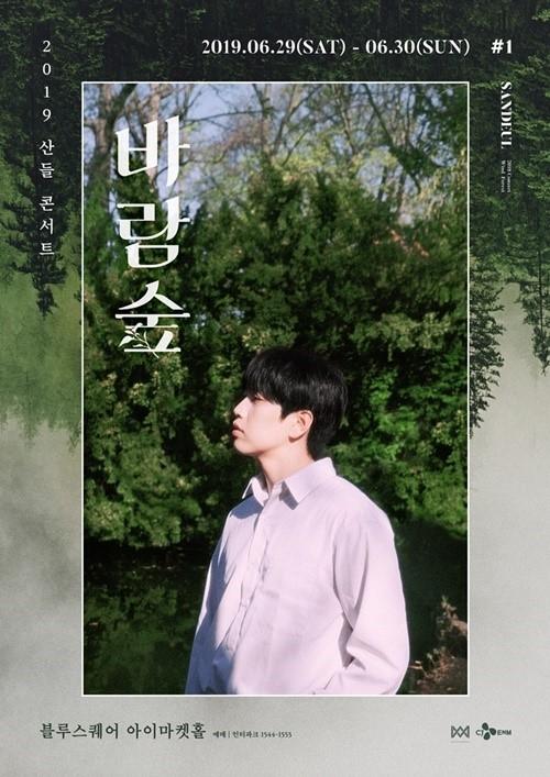 [사진]WM엔터테인트먼트, 산들 단독 콘서트 '바람숲' 포스터