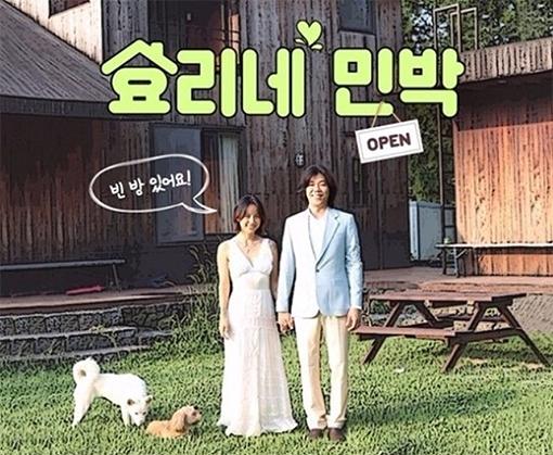 [사진]JTBC '효리네 민박' 제공