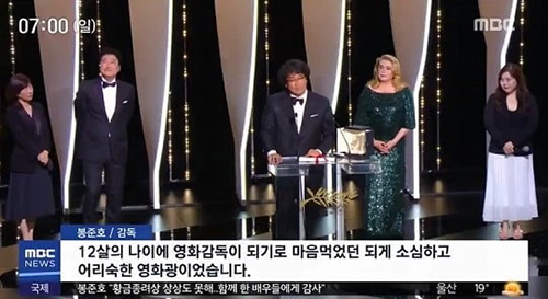 [사진]MBC 뉴스 화면캡처, '칸영화제' 봉준호 감독의 모습