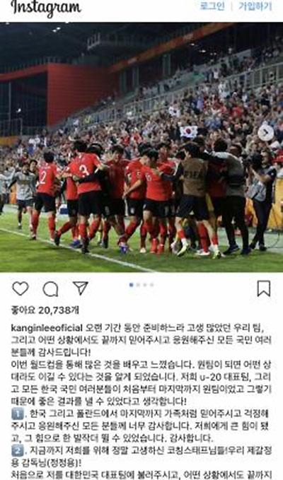 [사진]이강인 인스타그램 캡처, 이강인 인스타그램에 올린 글