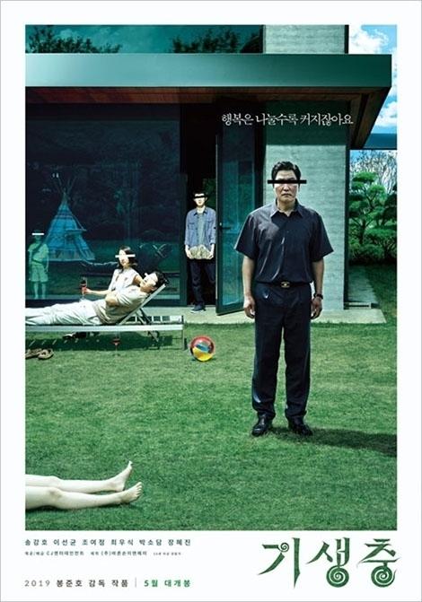 [사진]CJ ENM 제공, 영화 '기생충' 포스터