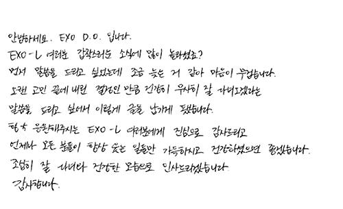 [사진]SM엔터테인먼트 제공, 지난 5월 디오가 팬카페에 올린 자필 편지